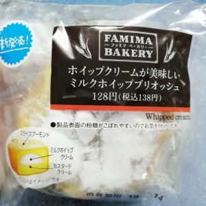 ミルクホイップブリオッシュ【ファミリーマート】