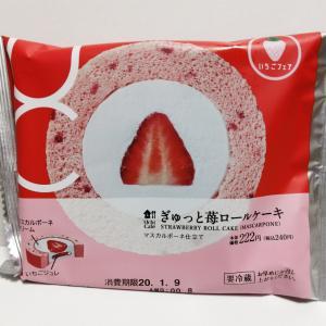 ぎゅっと苺ロールケーキ【ローソン】