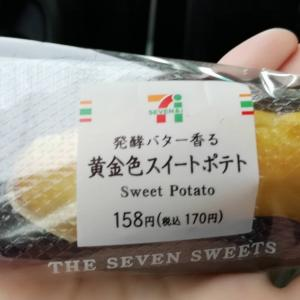発酵バター香る黄金色スイートポテト【セブンイレブン】