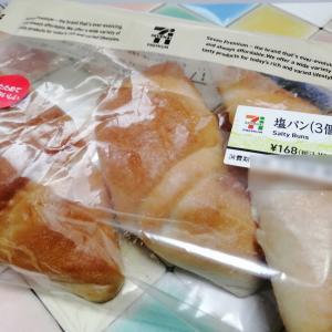 塩パン(3個入り)【セブンイレブン】