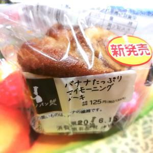 バナナたっぷりマイモーニングケーキ【ローソン】