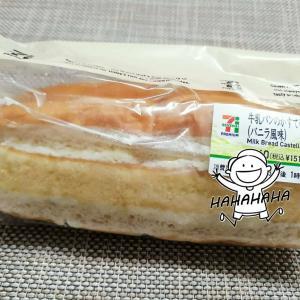 牛乳パンのかすてらサンド(バニラ風味)