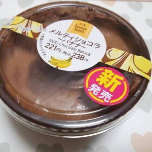 メルティショコラバナナ【ファミリーマート】