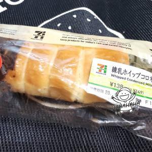 練乳ホイップコロネ【セブンイレブン】