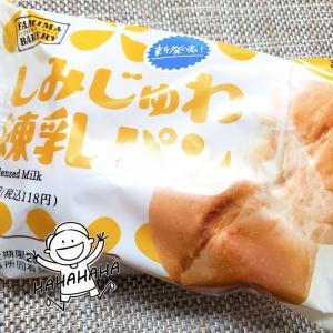 しみじゅわ練乳パン【ファミリーマート】