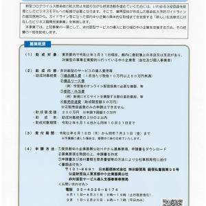 <東京都ー助成金>非対面型サービス導入支援事業