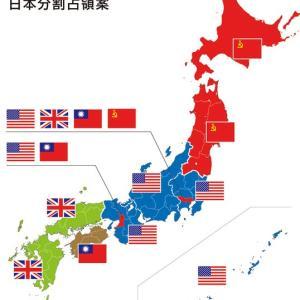 教科書に載っていないシリーズ(日本は分断国家になる予定だった。)