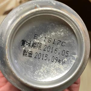 賞味期限が5年経過したビールを飲んでみた