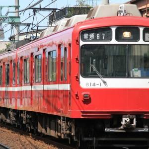 京浜急行800形(814編成)