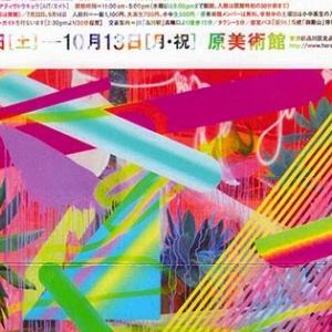 展覧会情報:「アート・スコープ2012-2014」旅の後もしくは痕