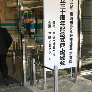 川少連30周年記念式典