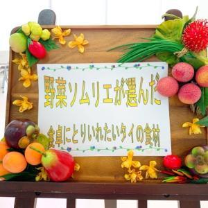 カラダが喜ぶお弁当付セミナー開催!イベント案内☆【野菜ソムリエが選んだ!食卓にとりいれたいタイの食材Part3】