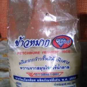 タイの甘酒カオマークで乳酸菌をとろう〜