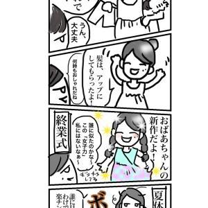 夏休みの次女事情 2017年 8月 9日(水)