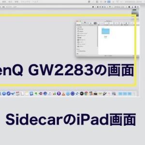 iPadがMacのサブディスプレイになるSidecarを便利に使う