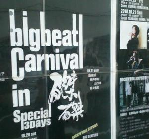 BIG BEAT CARNIVAL IN 磔磔 SPECIAL 3days