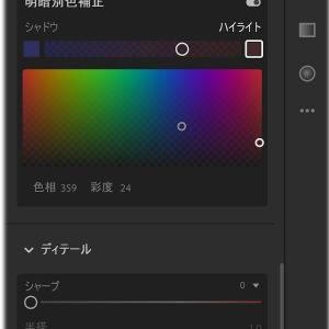 【Lightroom】明暗別色補正