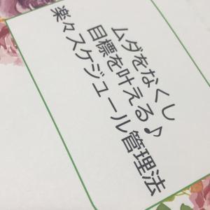 明日1/22は大阪江坂で【楽々ケジュール管理法】の講師をさせていただきます♪