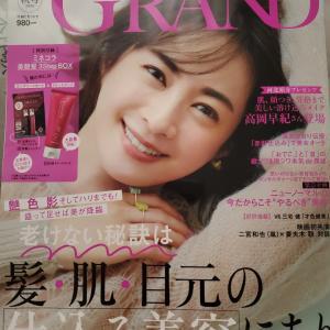 美的GRAND~!