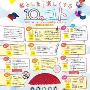 西宮阪急10周年イベント「キラキラ万華鏡作り」