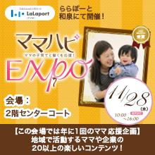11/28(水)はママハピEXPOららぽーと和泉!