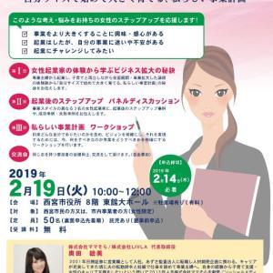 女性起業家ステップアップセミナーに登壇♪