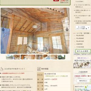 やっぱり岡山県は土地が安い