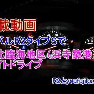 車載動画 スバルR2タイプSで泉北臨海地区(浜寺築港)をナイトドライブ youfujikawa2002