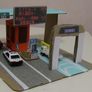 気が付けば5月後半 段ボール工作阪神高速道路の料金所作りました