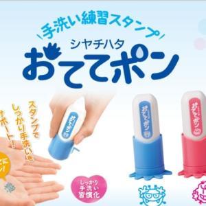 アメリカ人に紹介したい、手洗いスタンプ!!