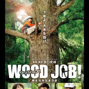 映画「WOOD JOB!」を見た後にホオマルヒア植物園