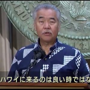 遂に、ハワイへの渡航の自粛を求めたハワイ州知事