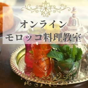 オンライン★モロッコ料理教室11月から開催♪