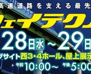 ハイウェイテクノフェア2018に出展致します(東京ビッグサイト)