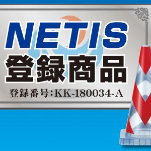 弊社製品が新技術活用システムNETISに登録されました(スケルコン・ミニスケルコン)