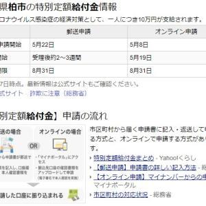Yahoo!検索でわかるよ「特別定額給付金」発送・申請開始日・期限