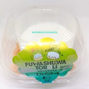 LOWSONの売切れ続出してるフワシュワパンケーキがまるで淡雪すぎる件