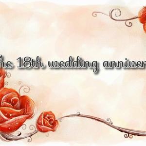 【コメント開いてます】全てはココから始まった!結婚記念日と色々な変化