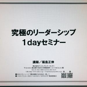 福島正伸先生の究極のリーダーシップ1DAYセミナー