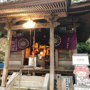仙遊寺護摩会