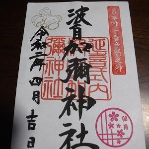 珠洲・羽黒神社の御朱印だ~!