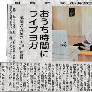 2020年5月12日(火)四国新聞
