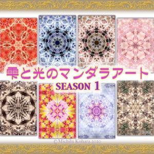 雫と光のマンダラアート☆season 1 (*^_^*)*