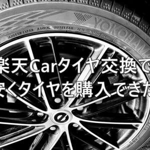 楽天Carタイヤ交換で安くタイヤを購入できた