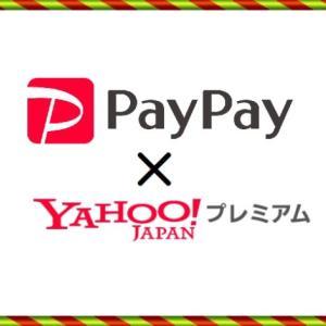 PayPayを最大に活用しよう!Yahoo!プレミアム会員の会費無料キャンペーンやってます