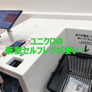 ユニクロの新型セルフレジが凄い!瞬時精算で行列解消