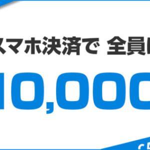 【QUICPay】JCBカードスマホ決済でもれなく20%還元キャンペーン開始