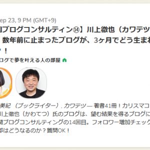 【21時】公開ブログコンサルティング⑭☆提供メニュー、リリースなるか?! #clubho