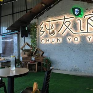 ベジタリアンレストラン @ Chun Yo Yi vegetarian