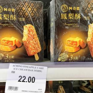 台湾のパイナップルケーキアイス&タピオカミルクティーアイス